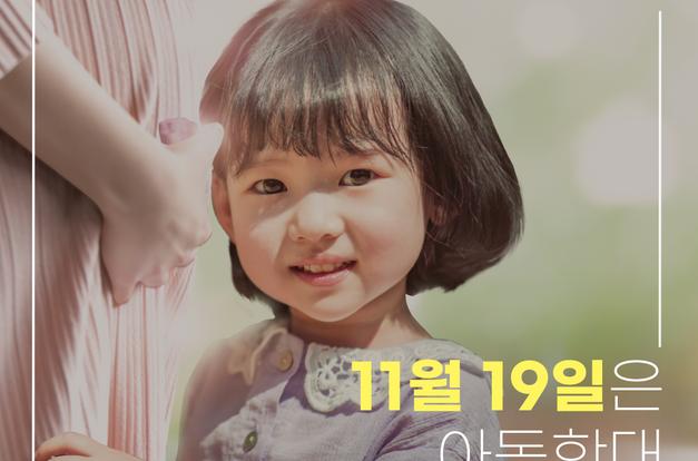 [김복이네]11월 19일은 제 14회 아동학대예방의 날입니다.