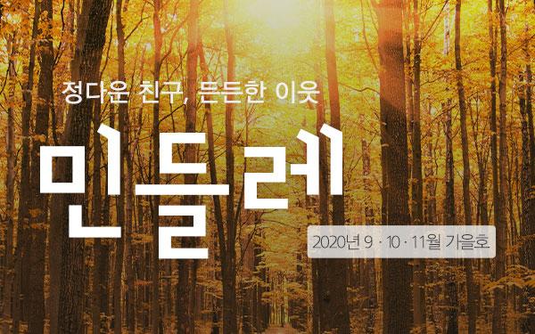 2020년 9·10·11월 민들레 가을호